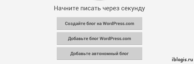 Подключение блога