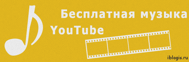 Бесплатная музыка для youtube