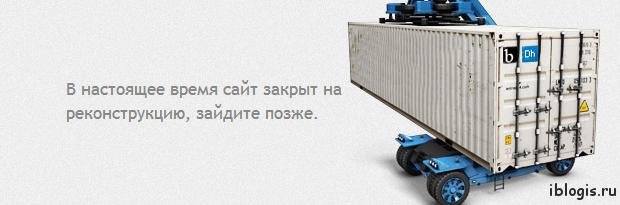 Сайт на обслуживании