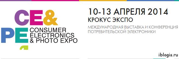 cep expo 2014