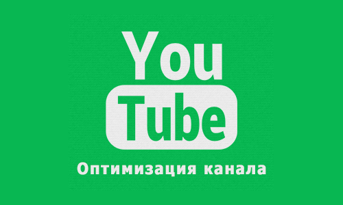 youtube_optimizaciya copy